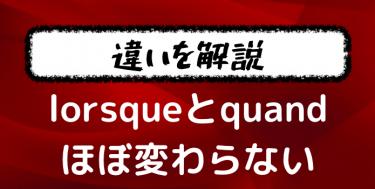 【LorsqueとQuand】フランス語で「〜の時」という表現の具体的な文法的違いを聞いてみた!