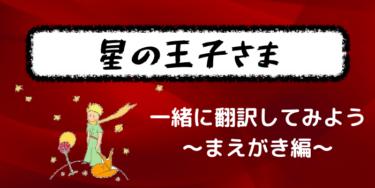 【星の王子さま】ライオンさんと一緒に日本語訳してみよう!〜まえがき〜
