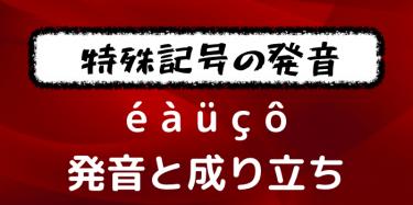 【フランス語の記号】アクサンテギュ?トレマ?é,à,ü,çなどの発音と綴り記号一覧