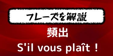 【s'il vous plaît】お願いします!フランスで最もよく使うフレーズの使い方を覚えよう!