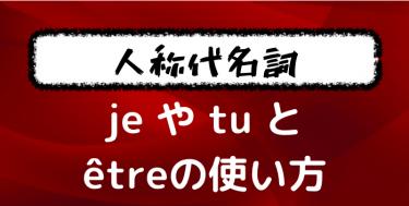 【êtreの使い方】フランス語文法、jeやtuなどの人称代名詞について知ろう