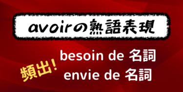 【avoir+無冠詞名詞】冠詞の役割に注目してavoir besoin deとavoir envie deの熟語を解説!