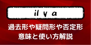 【il y a】〜があります!という意味の使い方は?【否定形・疑問形・過去形まとめて解説】