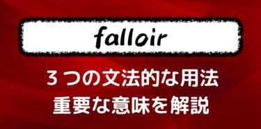 【falloir】devoirとは違う?フランス語のil faut の後は接続法?使い方を解説!