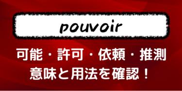 【動詞pouvoir】フランス語で「可能」を意味する動詞を、例文とともに覚えよう