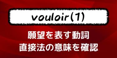 【vouloir】フランス語の「願望」を表現するときに使える動詞!例文を使って意味と使い方を覚えよう