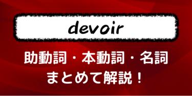 【devoir】文法的に名詞にも本動詞にも助動詞にもなり得る?意味と用法をまとめて解説!