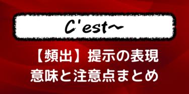 【C'est〜】フランス語の超頻出表現「これは〜です」の意味と読み方【注意点まとめ】