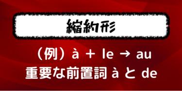 【縮約形】フランス語の前置詞àとdeに定冠詞がつくと形が変わる?【café au laitなど】