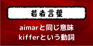 【若者言葉】フランス語でaimerと同じ意味の「好き」という動詞kifferを紹介する
