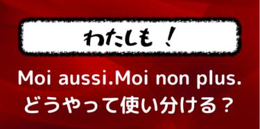 フランス語で「私も」という答え方!moi aussiとmoi non plusの違いを知って使いわけよう