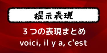 「〜があります」というフランス語の提示の表現3つをまとめて解説【il y a, c'est, voilà】