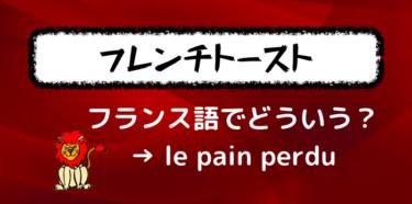 【コラム】フレンチトーストはフランス語でどういう?英語での由来とフランス語の表現を確認しよう