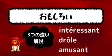 【いろんな表現】フランス語で「おもしろい」ってどう言う?【intéressant,drôle,amusant】