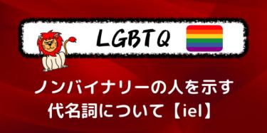 【LGBTQ関連】フランス語でノンバイナリーの人を示す代名詞についてとそれで思ったこと