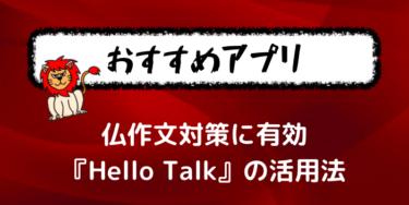 仏作文上達にオススメのアプリ『Hello Talk』の紹介と、うまく活用する方法をまとめてみた