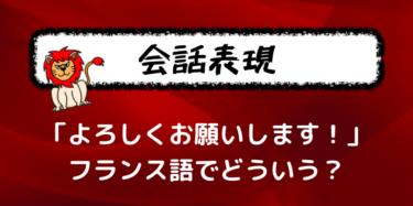 【悲報】「よろしくお願いします」はフランス語で直訳できない【答えは日本語の側にアリ】