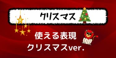 【慣用表現】フランス語でクリスマスにちなんだ使える表現5選を紹介する!
